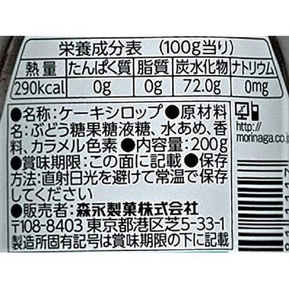 Morinaga cake Syrp & lt; maple type & gt; 200gX5 this