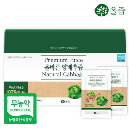 Alljeup Natural Premium Cabbage Juice - 100% Non-Pesticide Cabbage. Healthy, Superfood, Aid Ulcer Vegetable, Antioxidants Property (90Ml X 30 Pouches)